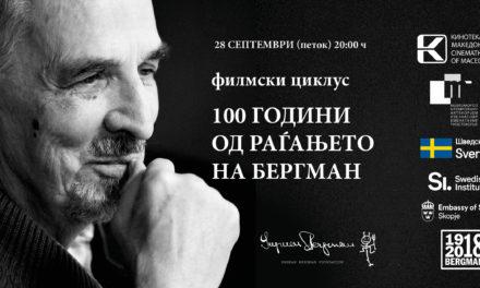 """""""ФИЛМСКИ ЦИКЛУС: 100 ГОДИНИ БЕРГМАН"""" – МАКЕДОНИЈА ГО ЧЕСТВУВА ГОЛЕМИОТ ШВЕДСКИ ФИЛМАЏИЈА"""