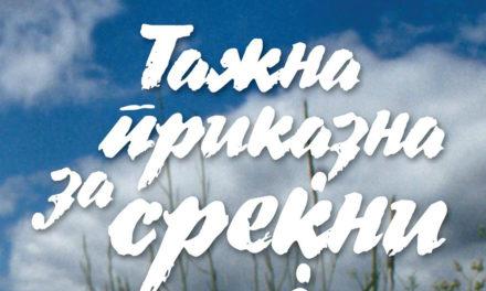 ИЛИЕВСКИ-ВОЛКАШИН ПРОМОВИРА РОМАН ВО МКЦ