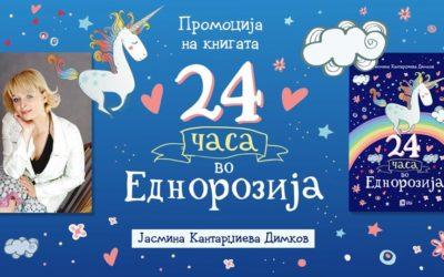 """ПРОМОЦИЈА НА ДЕТСКАТА КНИГА """"24 ЧАСА ВО ЕДНОРОЗИЈА"""" НА КАНТАРЏИЕВА-ДИМКОВ"""