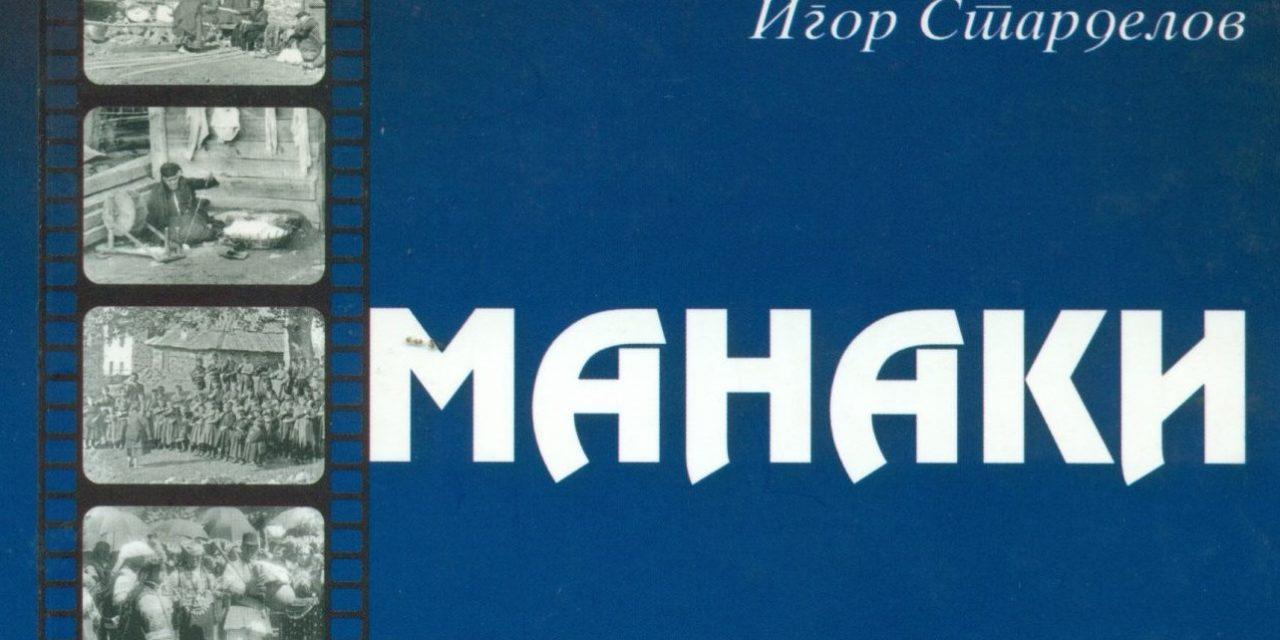 """МОНОГРАФИЈАТА """"МАНАКИ"""" ОД ИГОР СТАРДЕЛОВ ДОСТАПНА НА САЈТОТ НА КИНОТЕКАТА"""