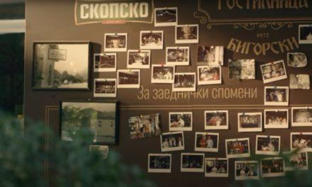 """""""СКОПСКО"""" ИМА НОВА КАМПАЊА СО ЦИТАТ ОД ПЕТРЕ М. АНДРЕЕВСКИ"""