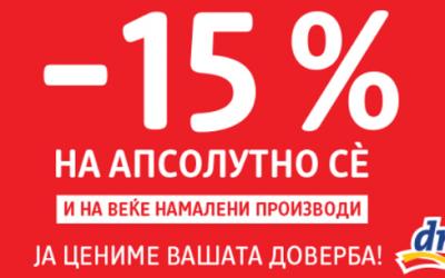 """""""ДМ"""" ДАВА ПОПУСТ ОД 15% НА АПСОЛУТНО СЀ ВО СВОИТЕ ДРОГЕРИИ"""