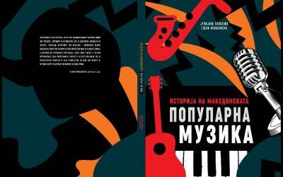 МУЗИКОЛОЗИТЕ НОВАКОВСКА И ПАПАЗОВА ОБЈАВИЈА МОНОГРАФИЈА ЗА МАКЕДОНСКАТА ПОПУЛАРНА МУЗИКА